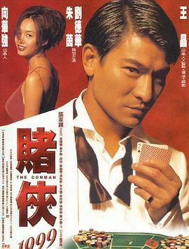 赌侠1999