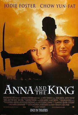 安娜与国王