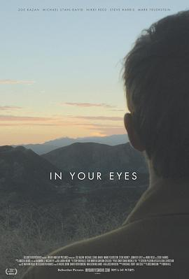 你眼中的世界