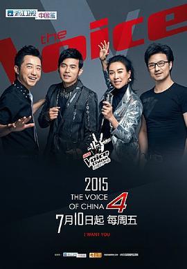 中国好声音 第四季BT下载