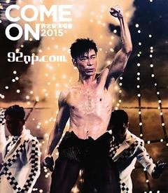 Come On 许志安演唱会BT下载