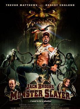 杰克·布鲁克斯之怪兽杀手