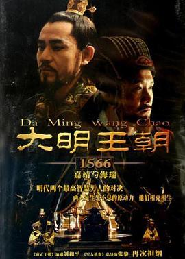 大明王朝1566BT下载