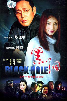 黑洞高清BT下载
