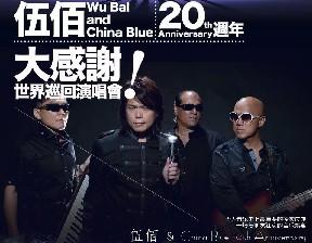 生命的现场-伍佰&China Blue 20周年大感谢台北演唱会 2013BT下载