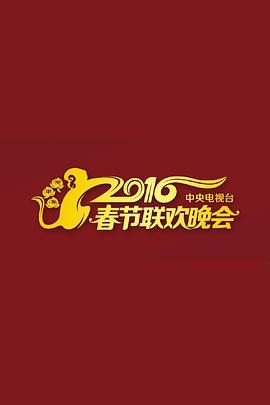 2016年中央电视台春节联欢晚会高清BT下载