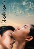 日本的天空下