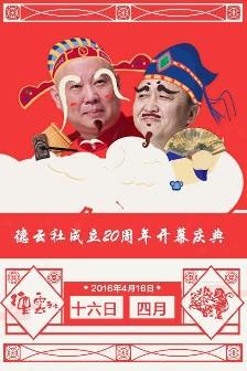 德云社20周年庆典BT下载