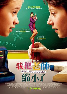 求助!我把老师变小了