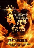 中国新歌声 第一季BT下载