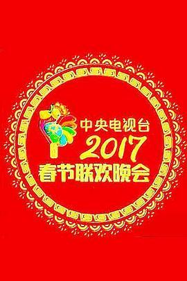 2017年各卫视、电视台春节联欢晚会全集高清BT下载