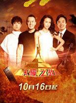 中国梦之声-天籁之战BT下载