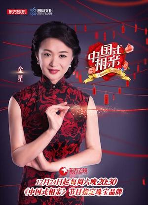 中国式相亲BT下载