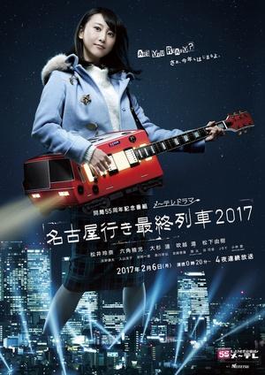 开往名古屋的末班列车2017