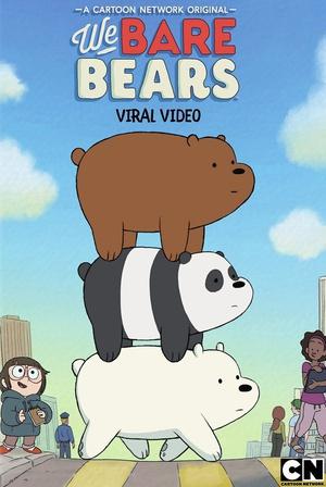 咱们裸熊 第三季高清BT下载