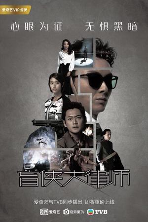 盲侠大律师 第一二季BT下载
