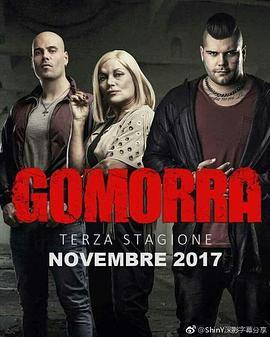格莫拉 第三季