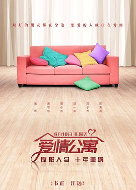 爱情公寓高清BT下载
