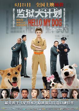 监狱犬计划高清BT下载