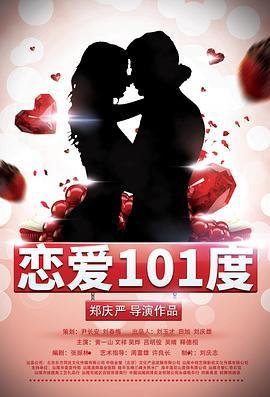 恋爱101度高清BT下载