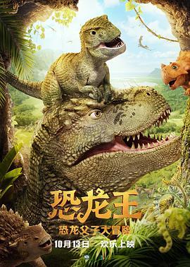 恐龙王高清BT下载