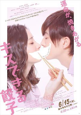 接吻的饺子