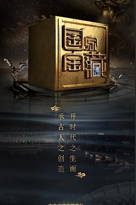 国家宝藏 第二季高清BT下载