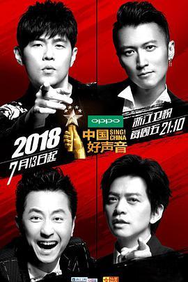 中国好声音 第五季高清BT下载