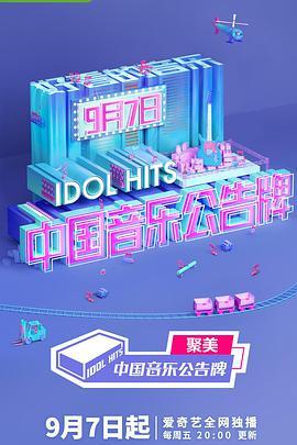 中国音乐公告牌高清BT下载