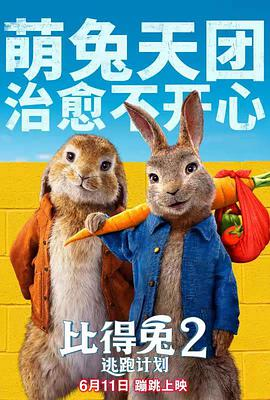 比得兔2:逃跑计划高清BT下载