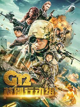 G12特别行动组——未来战士高清BT下载
