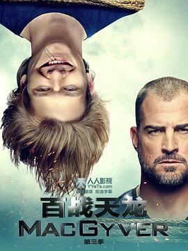 百战天龙 第三季