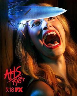 美国恐怖故事:1984 第九季