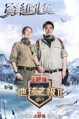 地球之极·侣行 第二季高清BT下载