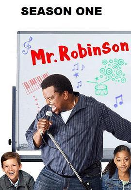 罗宾逊先生