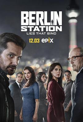 柏林情报站 第三季