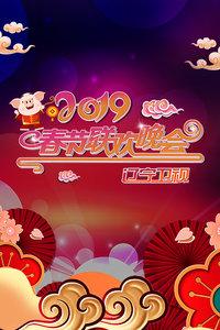 2019年辽宁卫视春节联欢晚会BT下载