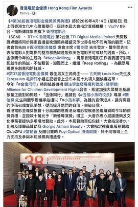 第38届香港电影金像奖颁奖典礼高清BT下载