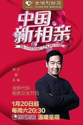 中国新相亲 第二季BT下载