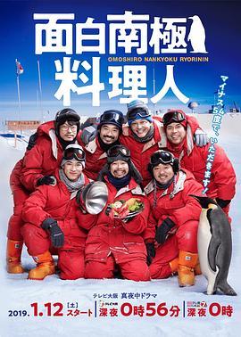 欢乐南极厨高清BT下载