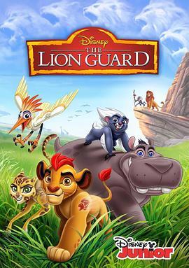狮子护卫队 第二季