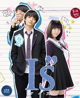 """I""""s高清BT下载"""