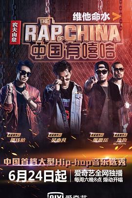 中国有嘻哈高清BT下载