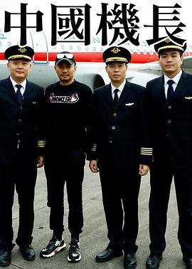 中国机长BT下载