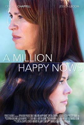 百万个幸福现在