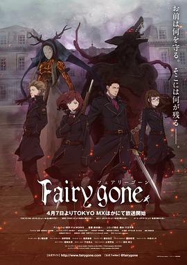 Fairy gone高清BT下载