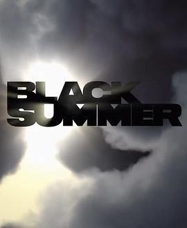 黑夏 第一季