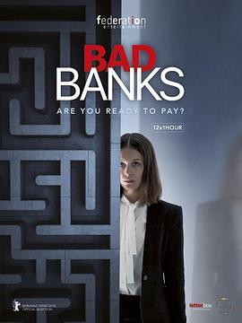 坏银行 第一季