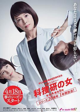 科搜研之女 第19季高清BT下载
