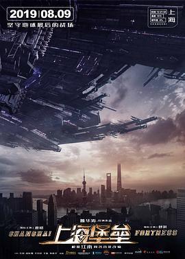 上海堡垒BT下载